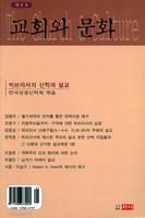 교회와 문화 (제8호) - 히브리서의 신학과 설교