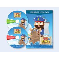 히즈쇼 여름성경학교 - 캡틴지저스 찬양율동DVD