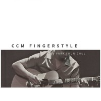 박윤철 - CCM FINGERSTYLE(CD)