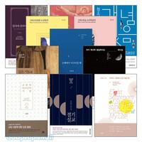 김남준 목사 2017년~2019년 출간(개정) 도서 세트(전5권)
