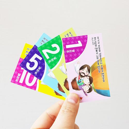 달란트카드 3 (예수님과 함께 날아요 / 1세트 100장)