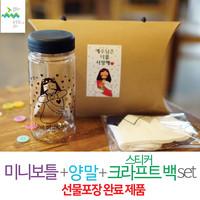 <갓월드> 선물세트 NO.5 사랑의예수님 보틀+양말(스티커 선물포장상품)