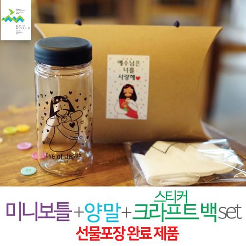 <갓월드> 선물세트 NO.5 사랑의예수님 보틀 양말(스티커 선물포장상품)
