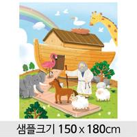 교회현수막(노아의방주)-093 ( 150 x 180 )