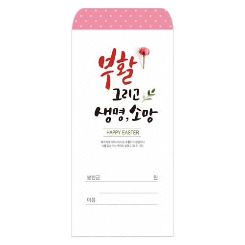 부활 감사헌금봉투 2019-2 (1속 100장)