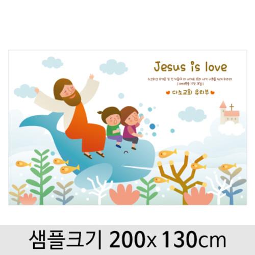 교회유치부(표어)현수막-074 ( 200 x 130 )