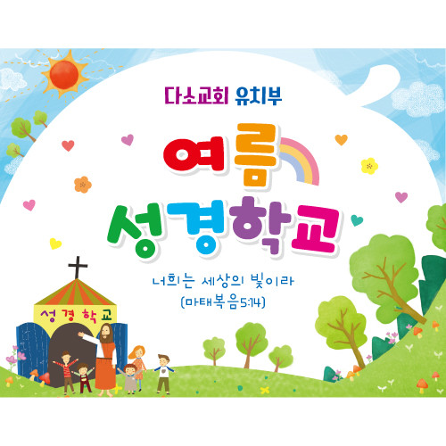 여름성경학교현수막-201 ( 230 x 180 )