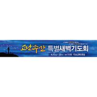 교회사순절현수막-006 (400 x 70)
