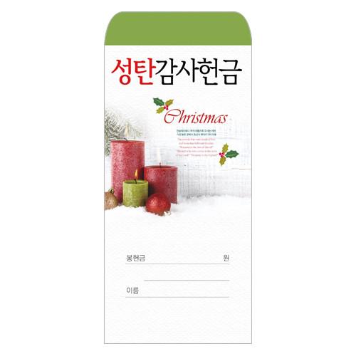 성탄 감사헌금 봉투 - 성탄2019-1 (1속 100매)