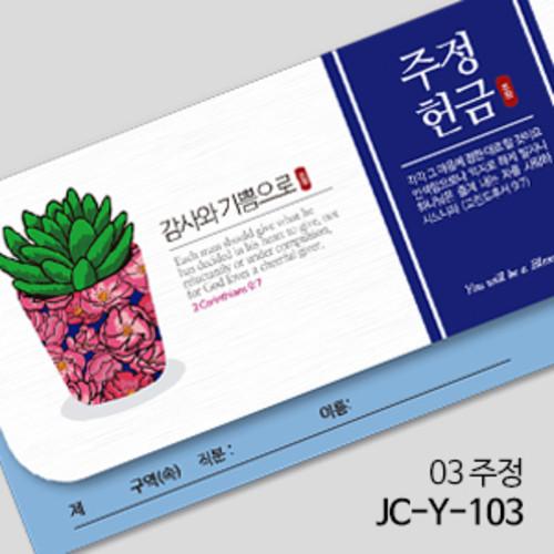 제이씨핸즈 연간헌금봉투 [주정헌금] JC-Y-103
