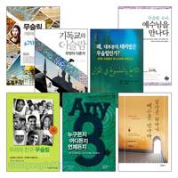 2015년~2016년 출간(개정)된 이슬람 무슬림 관련 도서 세트(전7권)