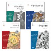 CH북스 존 번연 저서 세트(전4권)