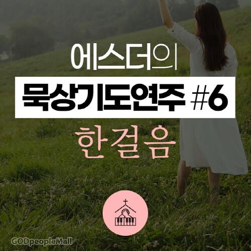 에스더의 묵상기도연주 6. 한걸음 / 이메일 발송(파일)