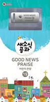 2021년 1학기 새소식공과 찬송율동(USB)-Good News Praise 19