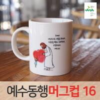 <갓월드> 예수동행 머그컵 No. 16
