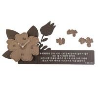 [꽃 디자인 말씀시계 말씀선택형 60종] 말씀시계(JKW03D)-하기오스