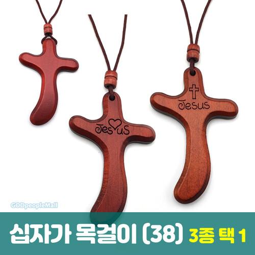 십자가 목걸이 (38) 3종택1