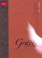 그레이스 2집 - 하나님의 영원하신 사랑 (4CD)