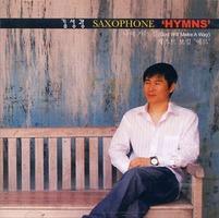 김성광 - SAXOPHONE HYMNS (CD)