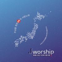 Jworship 1집 - 주님을 향한 일본(日本)의 사랑노래(CD)