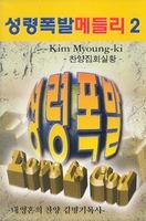 성령폭발메들리 2 - 김명기목사 찬양집회 실황 (TAPE)