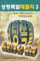 성령폭발메들리 3 - 김명기목사 찬양집회실황 (TAPE)
