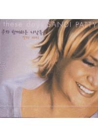 Sandi Patty 샌디 패티 - 주와 함께하는 나날들 (CD)