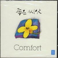 좋은씨앗 1 - Comfort (CD)