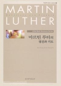 마르틴 루터의 경건과 기도 - 작은책 경건 시리즈①