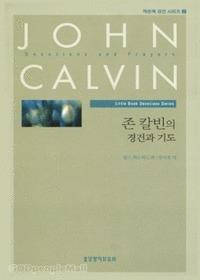 존 칼빈의 경건과 기도 - 작은책 경건 시리즈②