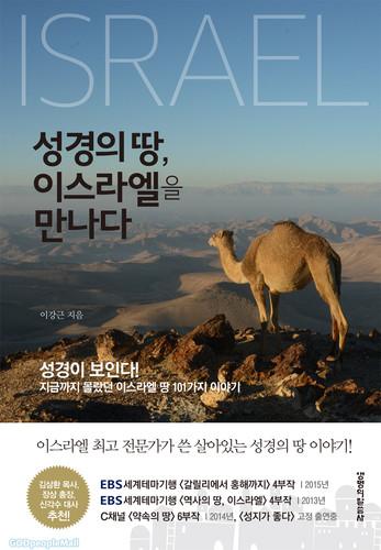 성경의 땅, 이스라엘을 만나다