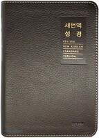새번역성경 소 단본(색인/무지퍼/천연우피/다크브라운/RN62EX)