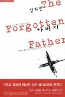 잊혀진 아버지 - 성부와 성자의 관계를 통한 복음의 핵심 재발견 (IVP삼위일체와 영성 시리즈)