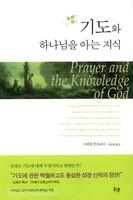 기도와 하나님을 아는 지식