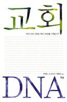 교회DNA - 우리 시대 교회는 예수 DNA를 가졌는가?