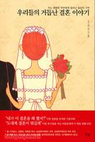 우리들의 거듭난 결혼 이야기