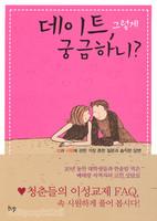 데이트, 그렇게 궁금하니? - 성과 사랑에 관한 가장 흔한 질문과 솔직한 답변