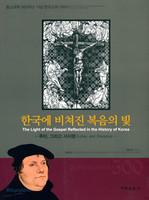 한국에 비쳐진 복음의 빛 - 루터, 그리고 서서평(Luter, and Shepping)