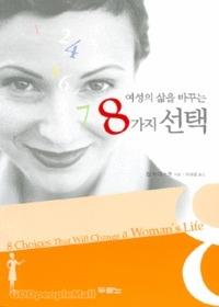 여성의 삶을 바꾸는 8가지 선택