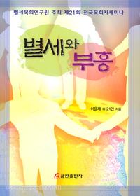 별세와 부흥 - 별세목회연구원 주최 제21회 전국목회자세미나