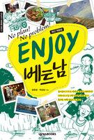 [개정판] Enjoy 베트남