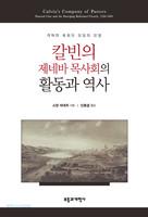 칼빈의 제네바 목사회의 활동과 역사