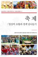 축제 : 일상의 초월과 경계 넘나들기