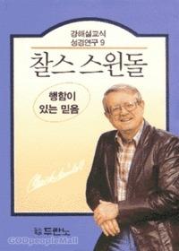 행함이 있는 믿음 - 찰스스윈돌의 강해설교식 성경연구 9