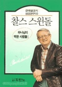 하나님이 택한 사람들 I - 찰스스윈돌의 강해설교식 성경연구 10