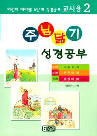 주님닮기 성경공부 - 제4, 5, 6편 (어린이테마별 6단계성경공부 - 교사용 2)