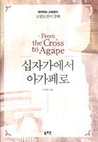 십자가에서 아가페로