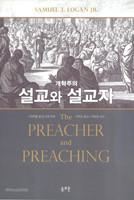 개혁주의 설교와 설교자