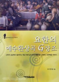 요한의 예수환상곡 G장조 - 신학적