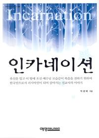 인카네이션 - 예영세계선교신서 12